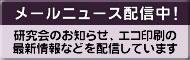 エコ印刷メールニュース配信中!